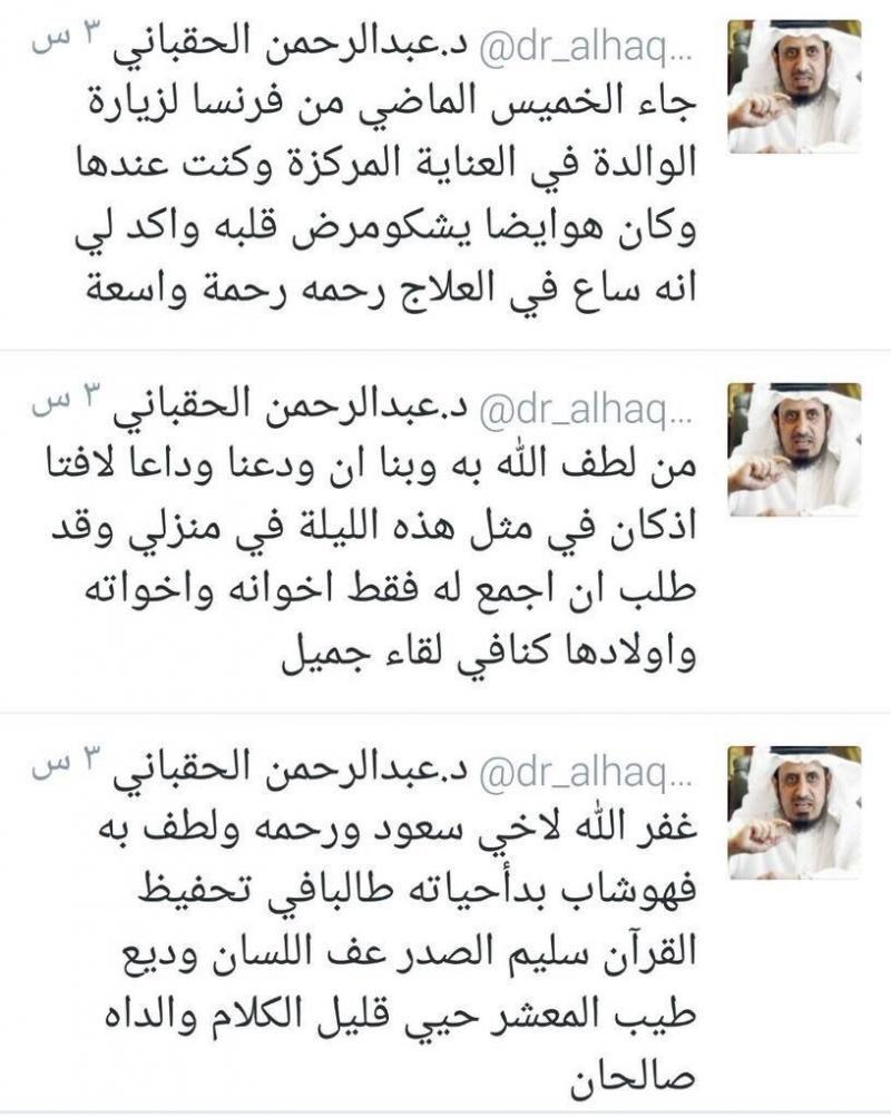 نعي الدكتور عبدالرحمن الحقباني لسعود الدوسري #وفاه_المذيع_سعود_الدوسري