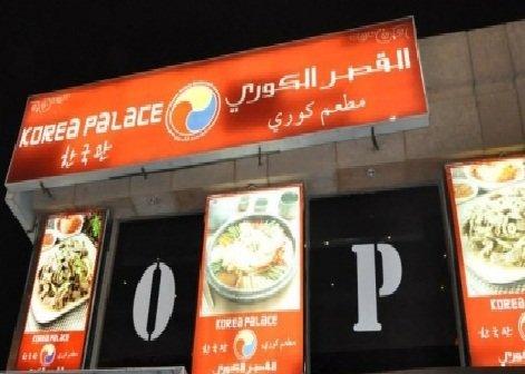 مطعم القصر الكوري شارع البر، حي الحمراء، #جدة