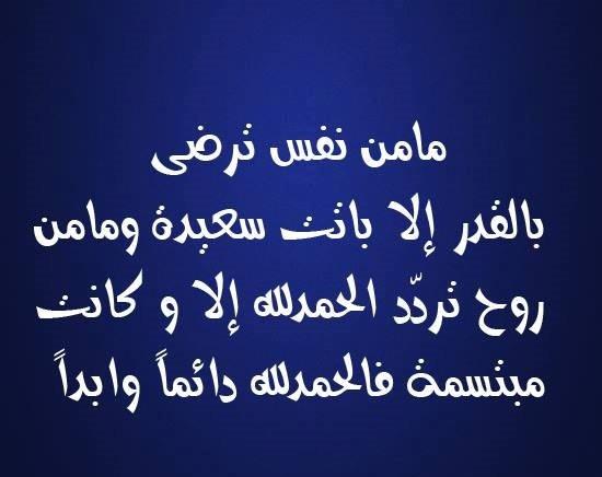 مامن نفس ترضى بالقدر إلا باتت سعيدة ومامن روح تردّد الحمدلله إلا و كانت مبتسمة فالحمدلله دائماً وابداً #دعاء