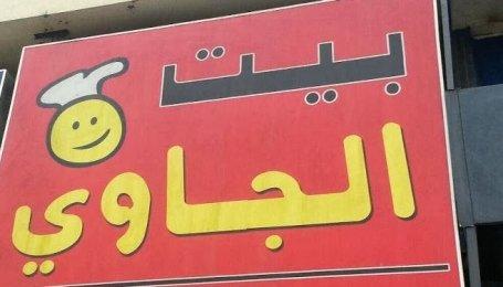 مطعم مذاق زمان بجانب بنك الراجحي، شارع الروضة، الخالدية، #جدة