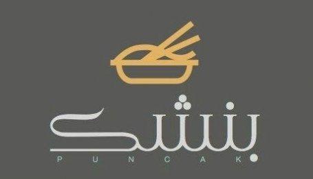 مطعم بنشك شارع صفية ام المؤمنين ، النسيم #جدة