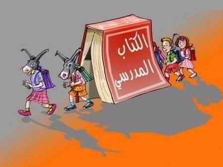 تأثير مناهج #التعليم الحديثة #كاريكاتير