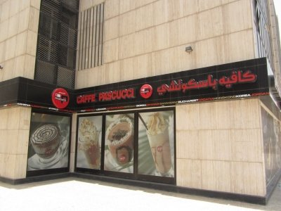 كافيه باسكوتشي بانوراما مول,التخصصي, الرحمانية, #الرياض