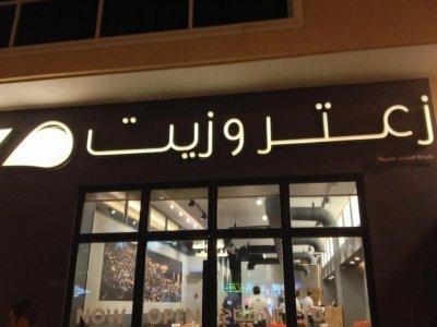 مطعم زعتر و زيت -شارع التحلية ، السلايمانية، #الرياض