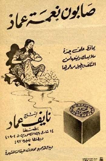 الاعلانات أيام زمان في #مصر #غرد_بصورة -7