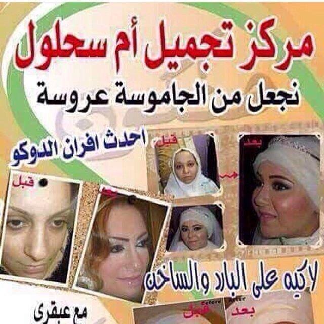 أحد أسباب العنوسة في العالم العربي