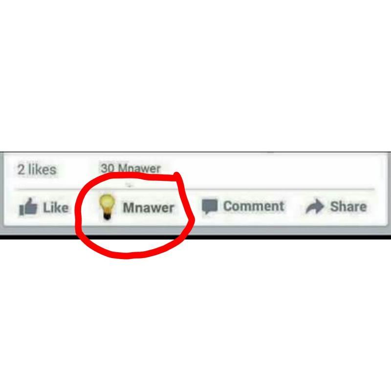 لكثرة استخدام الكلمة في التعليقات وتوفيرا لوقت الشعب الثمين..ادارة فيسبوك تضيف هذا الزر بجانب زر الاعجاب