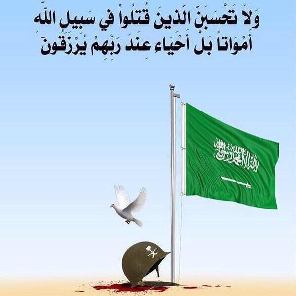 ولا تحسبن الذين قتلوا في سبيل الله أمواتا بل أحياء عند ربهم يرزقون #استشهاد_10_جنود_سعوديين