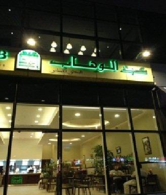 مطعم عبد الوهاب-المخيل شارع الأمير تركى بن عبد العزيز الاول- ، #الرياض