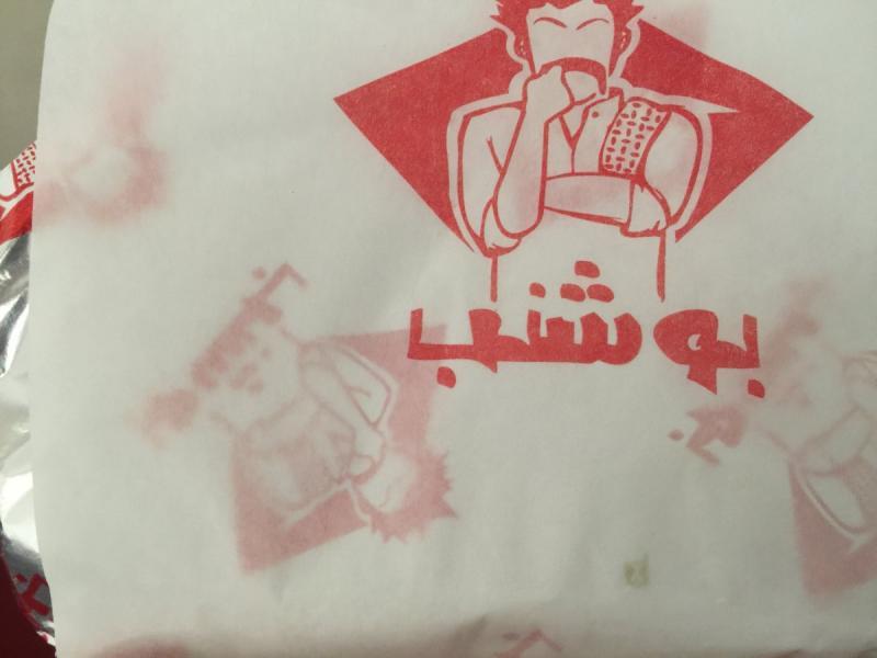 دونر لحم من مطعم بوشنب - الخالدية #أبوظبي