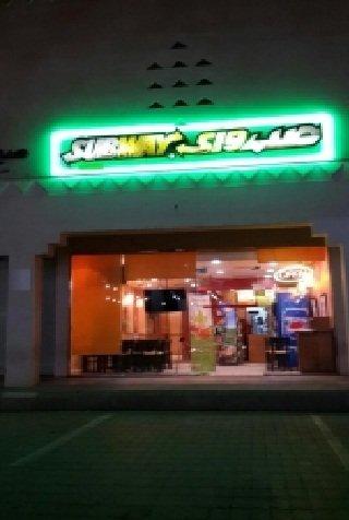 مطعم صب واى -الحى الدبلوماسي طريق عبد الله بن هوثافا ، #الرياض