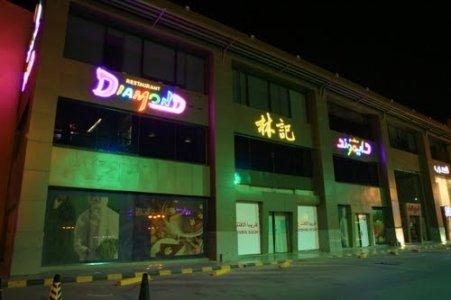 مطعم دياموند محمد إبن عبدالعزيز, تحلية,لوكالايزر مول، #الرياض