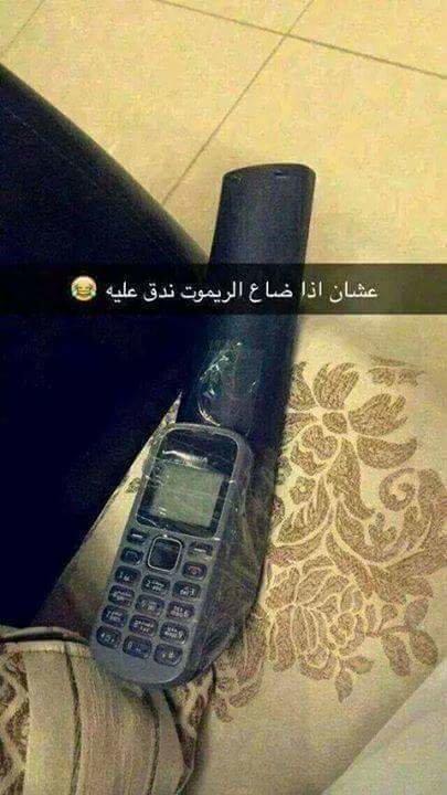 اخر صرعه عشان اذا ضاع الريموت ندق عليه #غرد_بصورة