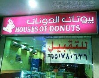 كافيه هاوس اف دونتس شارع 310 ملراكش، العلية، #الرياض