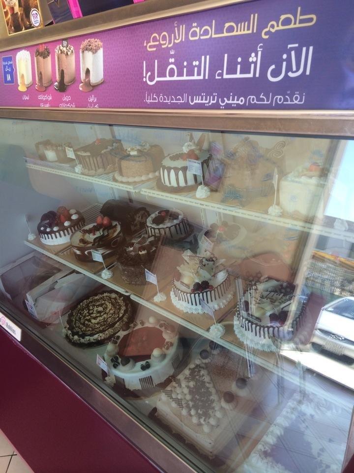 lمطعم باسكن روبنز-الرحمانيه فرع شارع عروبه #الرياض