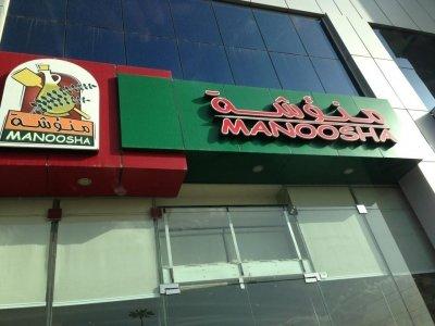 مطعم منقوشه قرطبه شارع الدمام-، #الرياض