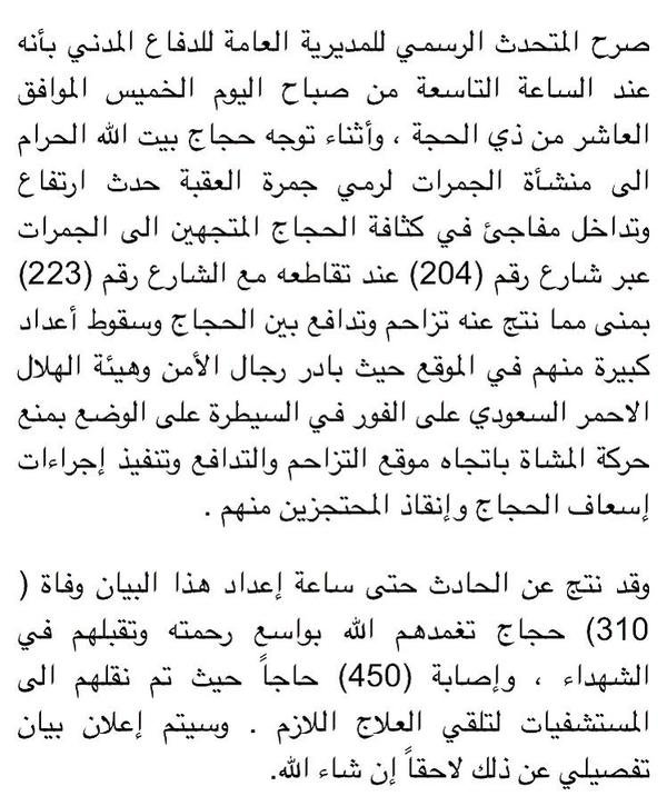 بيان الدفاع المدني تداخل مفاجيء في كثافة الحجاج المتجهين إلى الجمرات تسبب بحادثة #تدافع_مشعر_منى توفى فيها 310 حاج