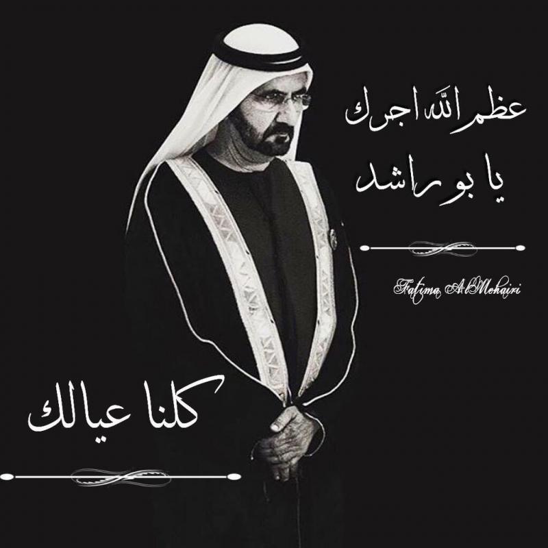 عظم الله أجرك يا بوراشد #دبي #الإمارات
