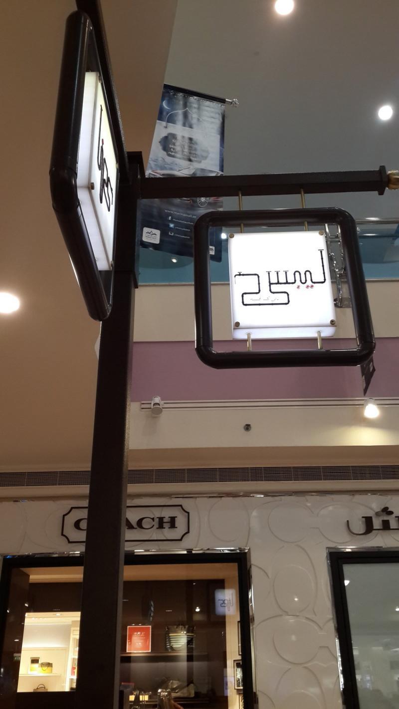 ليبس كافيه - مارينا مول #أبوظبي