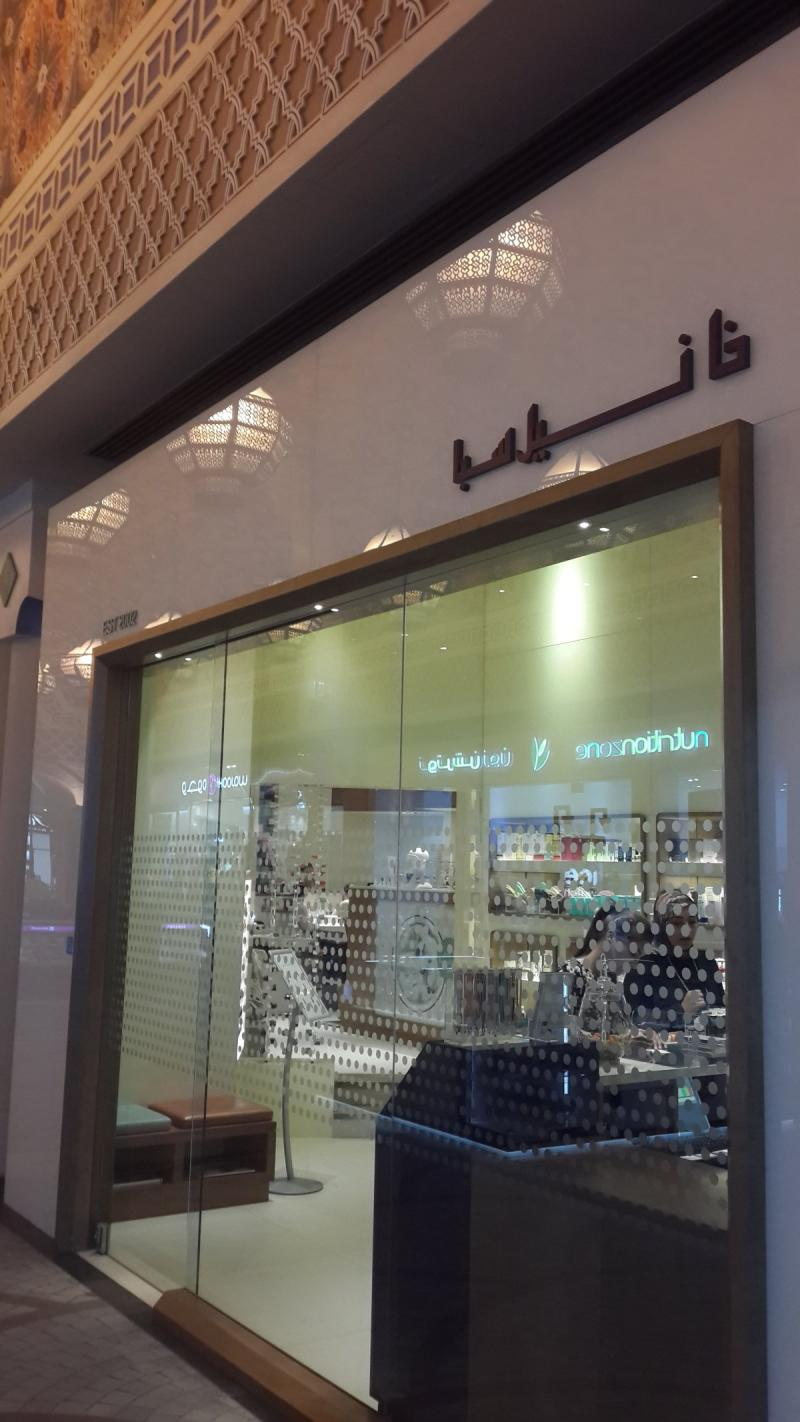 ذا نيل سبا the nail spa في ابن بطوطة مول #دبي
