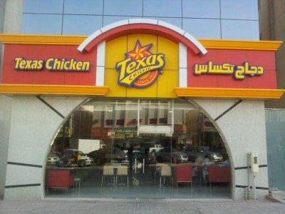 مطعم تكساس تشيكن شارع الأمير ممدوح بن عبدالعزيز، #الرياض