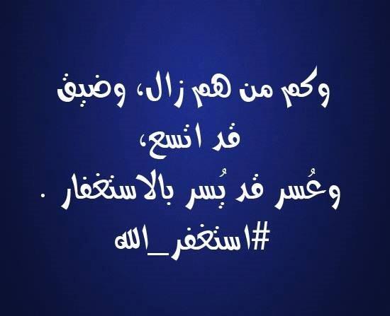 وكم من هم زال، وضيق قد اتسع، وعُسر قد يُسر بالاستغفار #دعاء