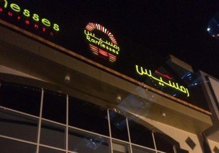 مطعم رمسيس طريق الملك عبدالله الفرعي، الورود، #الرياض