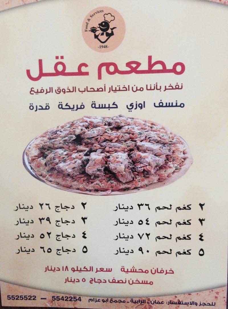 قائمة أسعار مطعم عقل في #عمان #الأردن للحفلات والولائم