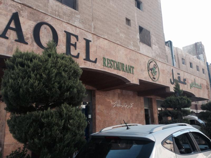 مطعم عقل في منطقة الرابية في #عمان - صورة ٢