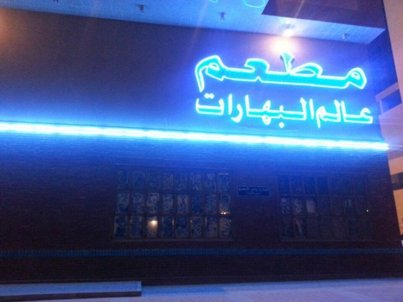 مطعم سبايس وورلد شارع العليا الرئيسي, بجوار البنك السعودي الأمريكي، #الرياض