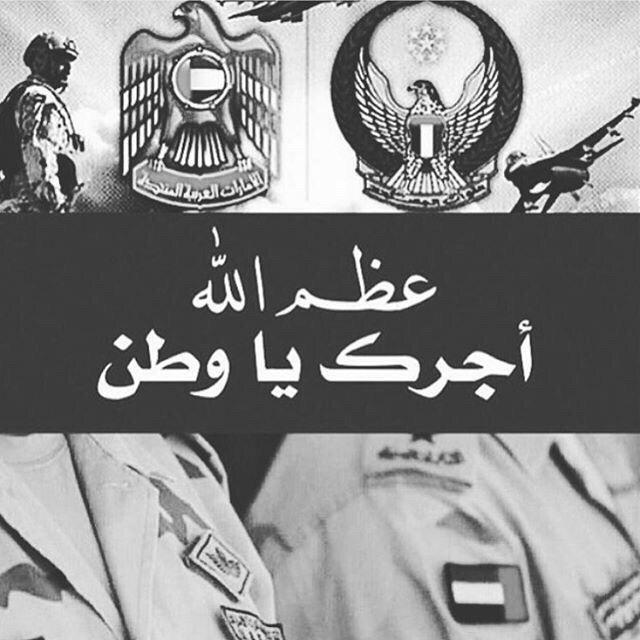 عظم الله أجرك يا وطن #الإمارات #شهداء_الإمارات