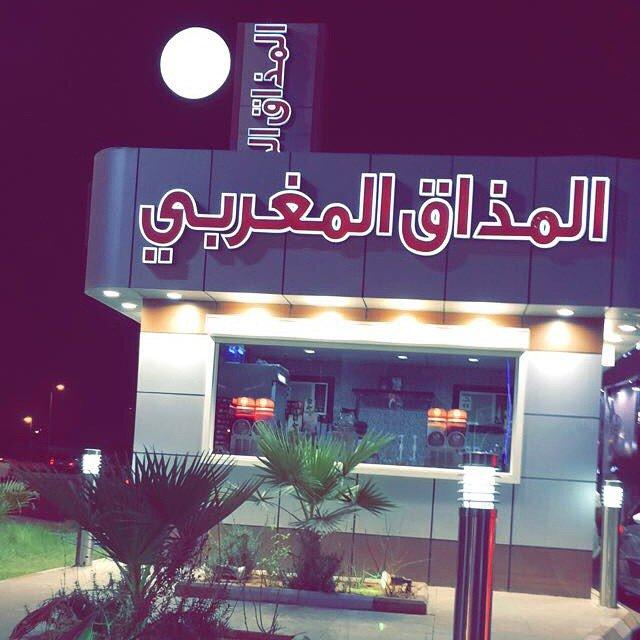 المذاق المغربي - كافيه موروكان تيست - شارع خالد بن الوليد - الحمرا #الرياض
