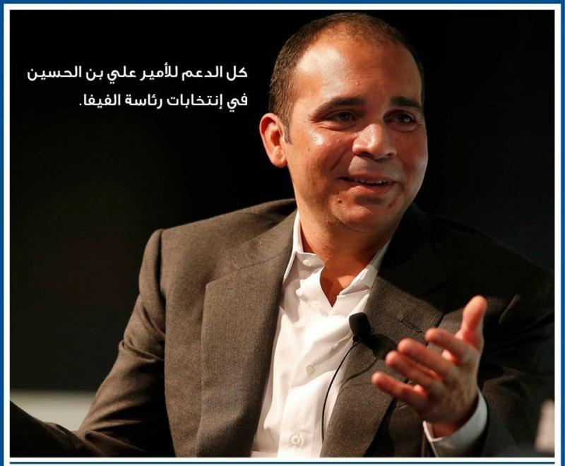 كل الدعم سمو الأمير علي بن الحسين يعلن ترشيحه مجدداً لرئاسة الفيفا #كوره #AliForFIFA