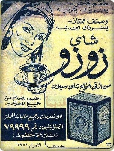 الاعلانات أيام زمان في #مصر #غرد_بصورة -8