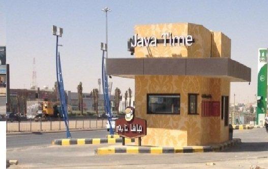 كافيه جافا تايم - الريان الطريق الدائري الشرقي #الرياض