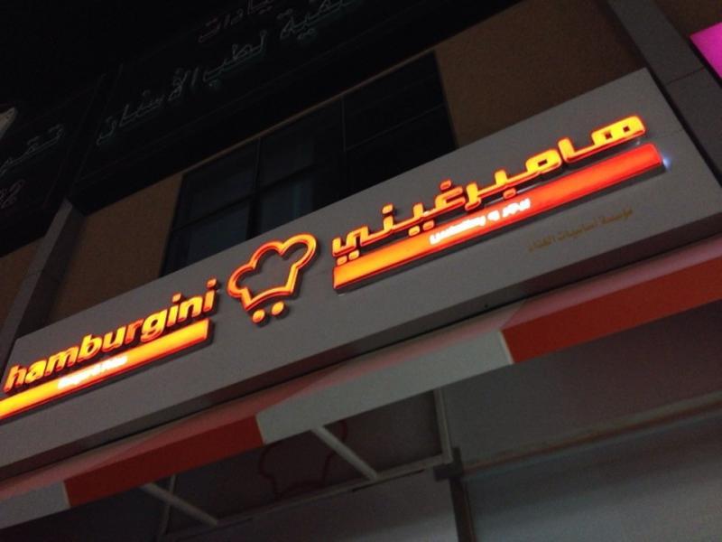 مطعم همبورجيني مروج, #الرياض
