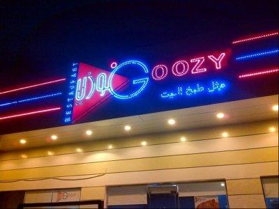 مطعم غوزي شارع الثمامة، البتين، #الرياض