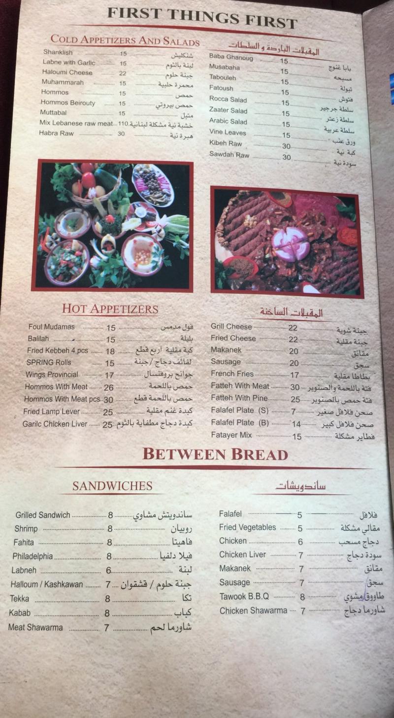 قائمة طعام مطعم ومشاوي نصر #أبوظبي - صفحة ١