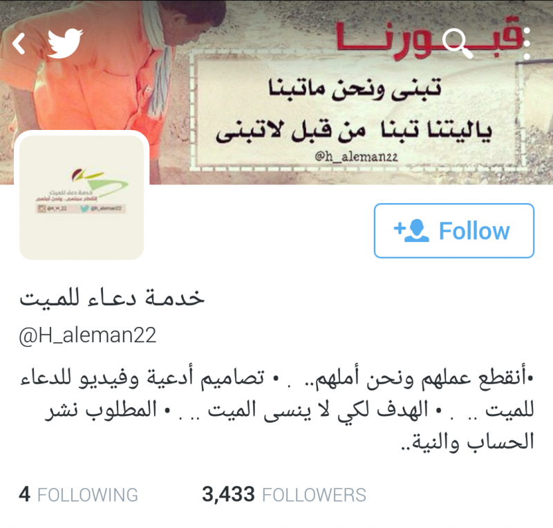 آخر الخدمات في عالم #تويتر العربي - حتى الميت لاحقينه