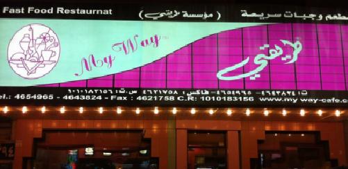 كافيه ماي واي شارع الربى، #الرياض