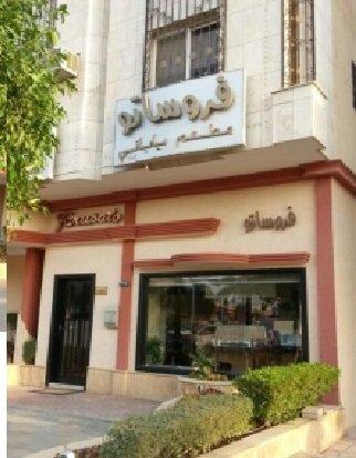 مطعم فوروساتو شارع التحلية، #الرياض