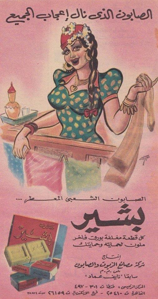 الاعلانات أيام زمان في #مصر #غرد_بصورة -1