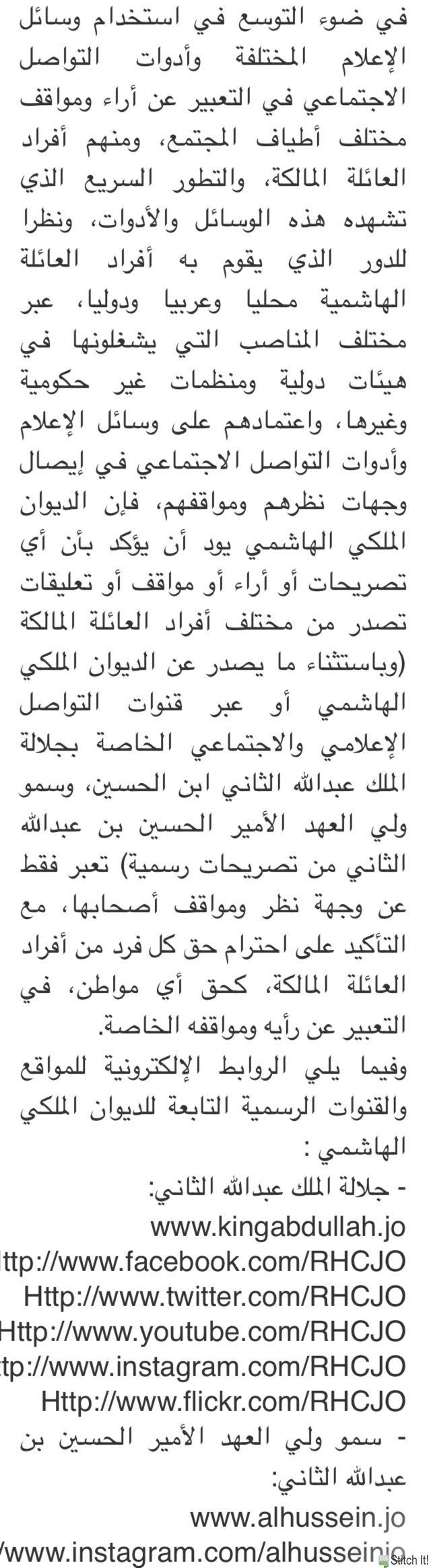 نص بيان الديوان الملكي الهاشمي حول استخدام العائلة المالكة لقنوات التواصل الاجتماعي #الأردن