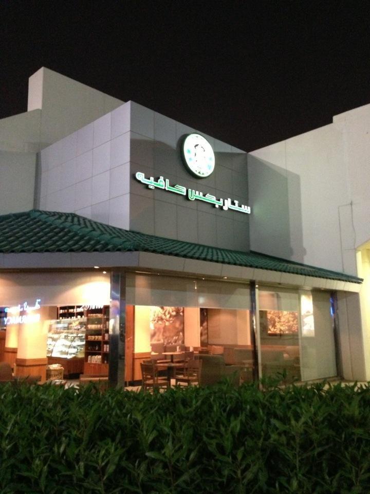كافيه ستاربكس المظهر شارع التخصصي #الرياض