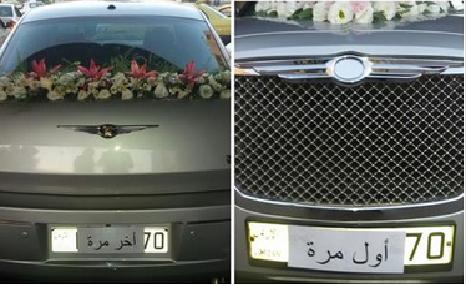 توقيف عريس أخفى نمرة سيارة زفافة بـ عبارة أول مرةو أخر مرة #الاردن