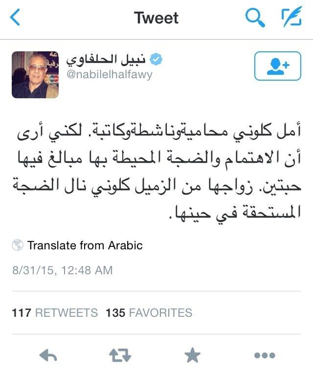 الزميل كلوني - مش قادر
