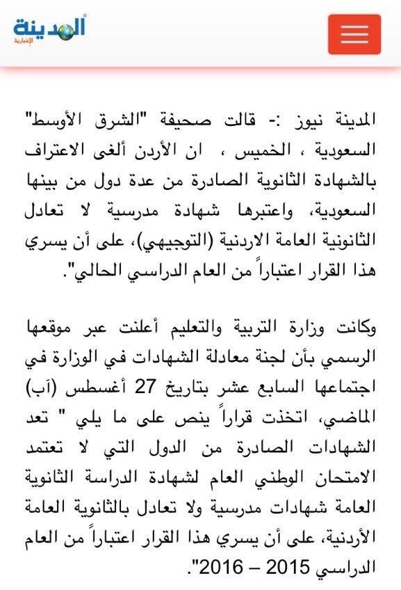 #الأردن تلغي الاعتراف بشهادة الثانوية العامة الصادرة من عدة دول منها #السعودية