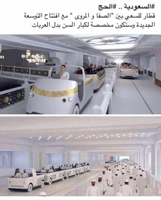 #السعوديه #الحج قطار للسعي بين الصفا و المروه مع افتتاح التوسعه الجديده و ستكون مخصصه لكبار السن بدل العربات