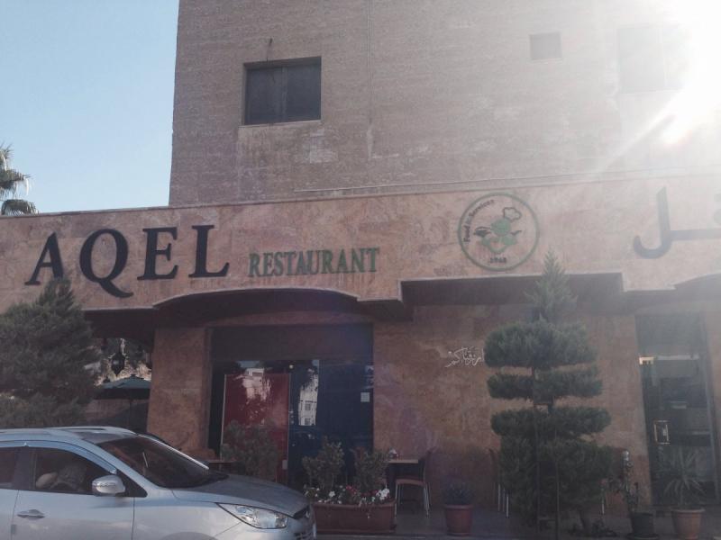 مطعم عقل في منطقة الرابية في #عمان - صورة ١