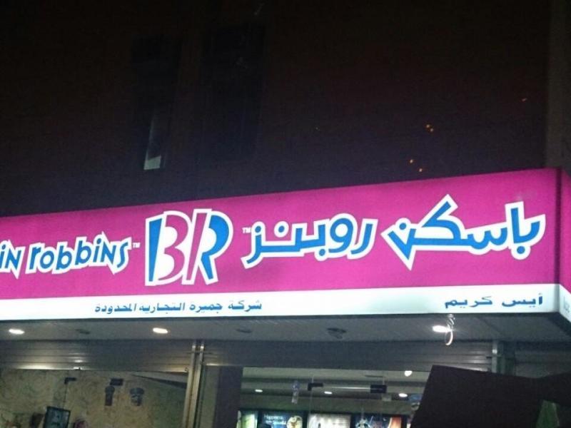 مطعم باسكن روبنز الربوه شارع عبد الرحمن الغافقى #الرياض